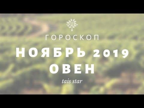 Гороскоп на Ноябрь 2019 ОВЕН ♈/ ВНИМАНИЕ! Ретро Меркурий!