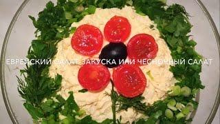 ЕВРЕЙСКИЙ САЛАТ-ЗАКУСКА или ЧЕСНОЧНЫЙ САЛАТ  (Jewish salad or appetizer garlic salad)