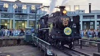 京都鉄道博物館 C56本線運転引退セレモニー