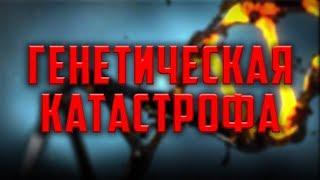 Генетическая катастрофа. Пётр Гаряев