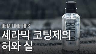 세라믹, 티타늄 코팅제의 허와 실 | 셀프세차 팁 37