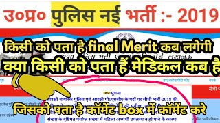 UP Police Medical Exam Date Kab, UP Police Finel Merit Kab