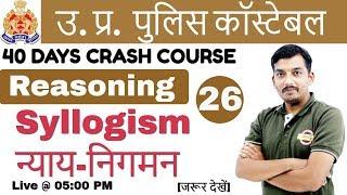 Class 26 || UP POLICE CONSTABLE || 49568 पद I Reasoning By Anil sir | Syllogism न्याय-निगमन