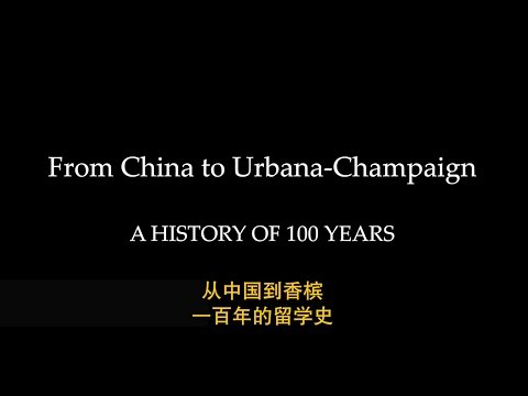 From China to Urbana-Champaign