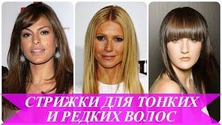 видео Стрижки для тонких и редких волос на длинные, короткие и средние волосы фото
