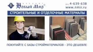 Новый мир - Строительные и отделочные материалы(, 2015-01-24T14:37:13.000Z)