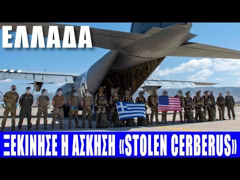 ΕΛΛΑΔΑ | Ξεκίνησε η άσκηση Ελλάδας - ΗΠΑ «STOLEN CERBERUS» - (16.5.2021)[Eng subs]