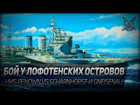 БОЙ У ЛОФОТЕНСКИХ ОСТРОВОВ ◆ Atlantic Fleet ◆ HMS Renown vs Scharnhorst и Gneisenau