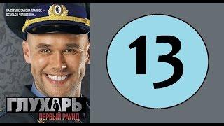 Глухарь 13 серия (1 сезон) (Русский сериал, 2008 год)