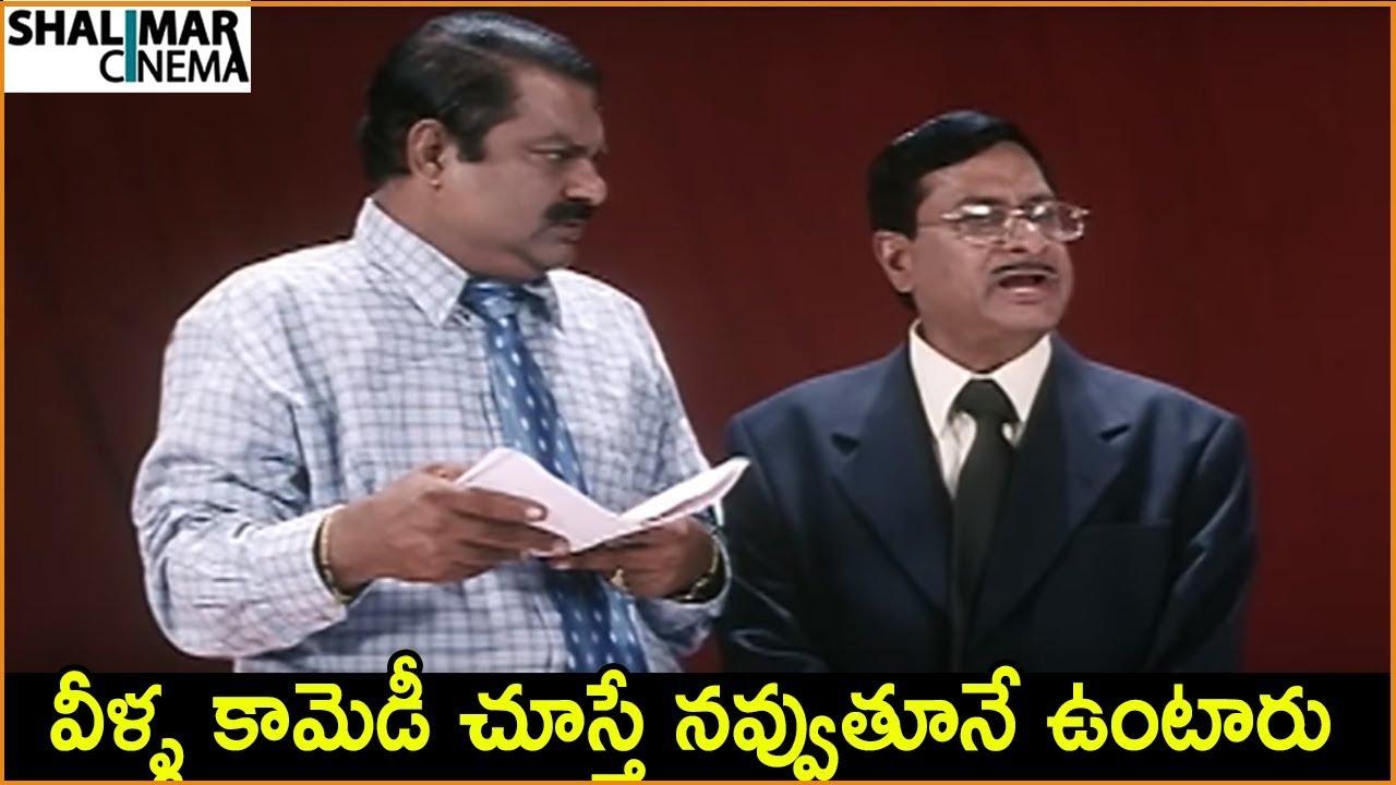 Download Darmavarapu Subramanyam & MS Narayana Comedy Scenes - Telugu Movie Comedy Scenes - Shalimarcinema