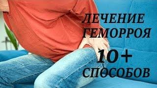 Геморрой лечение дома. 10+ САМЫХ ЭФФЕКТИВНЫХ СПОСОБОВ ЛЕЧЕНИЯ ГЕМОРРОЯ! Народные методы
