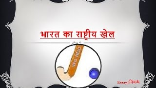 Hindi Essay on 'National Sport of India'   'भारत का राष्ट्रीय खेल' पर निबंध