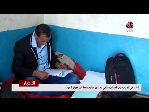 شاب في إحدى قرى الضالع يحتفي بصدور كتابه وسط أزيز نيران الحرب  | تقرير عبدالعزيز الليث