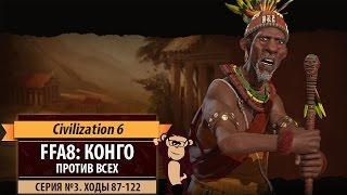 Конго против всех в FFA8! Серия №3: Покуражиться с Конго (ходы 87-122). Civilization VI
