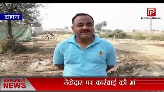 किसानों ने ठेकेदार पर लगाया माईनर निमार्ण में घटिया सामग्री इस्तेमाल करने का आरोप