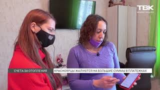 Счета за отопление: красноярцы жалуются на большие суммы в платежках