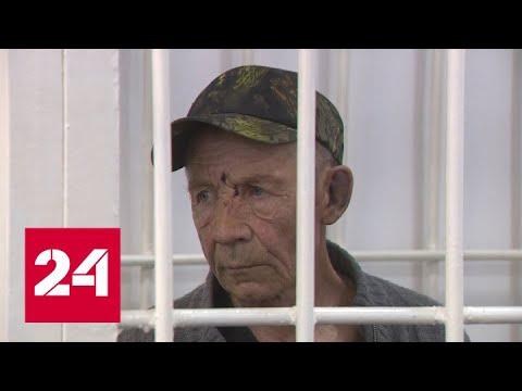 Сторож рассказал, зачем убил начальника ФСИН и его друга - Россия 24