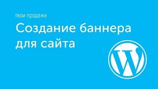 Как создать баннер для сайта на wordpress за 5 минут