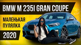 new BMW M235i xDrive Gran Coupe🔴Премьера АВТО 2020