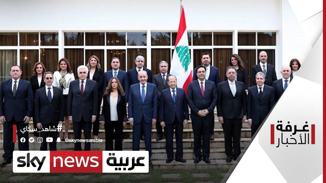 الحكومة اللبنانية.. بين الملفات الملحة والواقع المأزوم | #غرفة_الأخبار  - نشر قبل 52 دقيقة