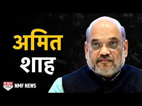 Amit Shah Biography: The most powerful party chief
