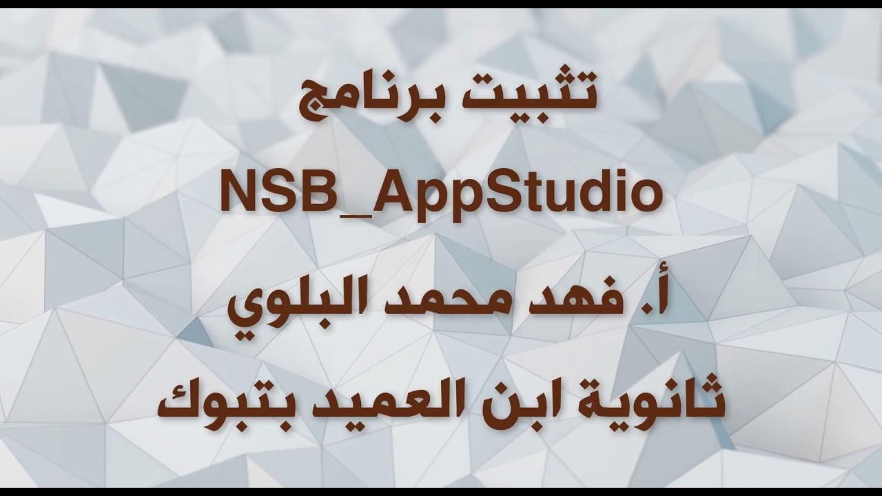 تحميل برنامج nsb من عين