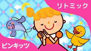 こげ!こげ!こげ!ボート | Row Row Row your Boat 日本語 | リトミック | ピンキッツ童謡