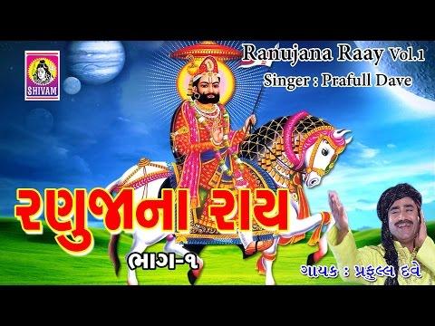 Ramdev Pir Na Bhajan || Bhalavalo Ramapir||Ranuja Na Raja Ramdev |Ranuja Na Ray 1|Praful Dave Bhajan