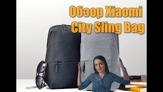 НЕУБИВАЕМЫЙ РЮКЗАК XIAOMI City Sling Bag через плечо. ОБЗОР ???? Покупки.