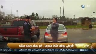 فيديو.. شرطي يوقف شابا مسرعا.. ثم يعقد ريطة عنقه