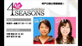 村上佳佑さんラジオ出演部分 2017年11月20日放送 4SEASONS.