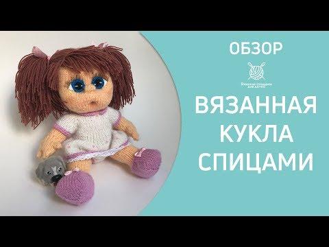 Вязаная кукла-пупс спицами