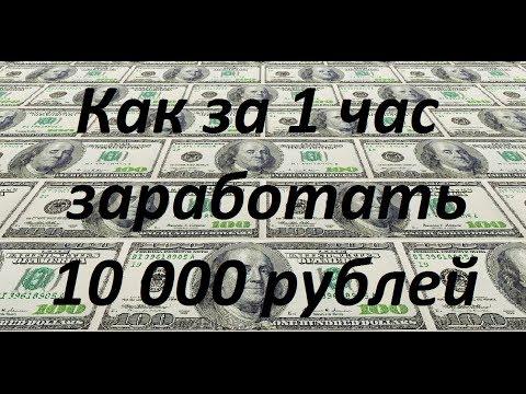 Как за час заработать 10 000 рублей