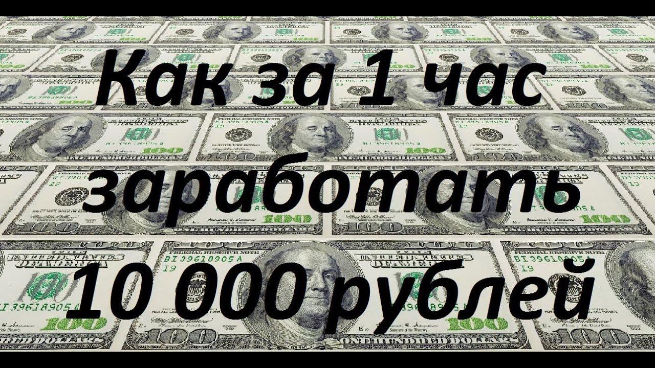 Как заработать десять тысяч рублей как зарабатывать 40 - 50 тысяч рублей в месяц