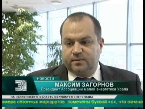 На Южном Урале появится солнечная электростанция  Проект хотят запустить на базе одного из вузов