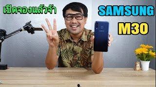 รีวิว Samsung M30 เปิดพรีออเดอร์แล้วจ้า บอกเลยว่าคุ้มมาก