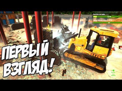 Прикольная игра! Симулятор строительства и разрухи! - Demolish & Build 2018
