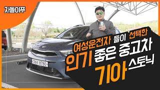 90만 여성운전자가 선택한 인기좋은 소형SUV 자동차 …