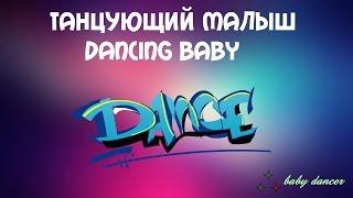 Танцующий малыш - Dancing baby(Танцующий малыш. Малыш зажигает. Дети. Танцы. Веселый. Смешные, видео, Очень смешные, Танцор., 2015-12-05T13:25:21.000Z)