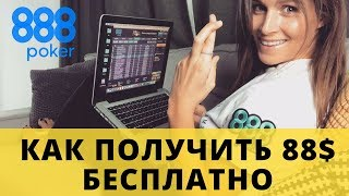 видео Скачать 888 Poker на Android бесплатно: игра с официального сайта на реальные деньги