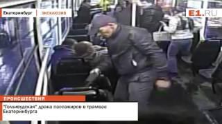 Голливудская драка пассажиров в трамвае Екатеринбурга(, 2015-10-08T08:20:38.000Z)