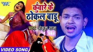#HD VIDEO - कुँवारे के ठोकल बाड़ू | Ankush Raja का NEW सुपरहिट गाना | Bhojpuri Songs 2020