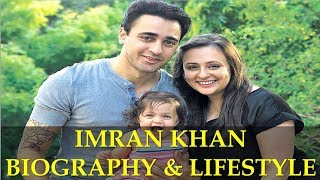 Actor Imran khan Biography, Lifestyle, Income, Age, House, Wife, Daughter, Cars and Net worth