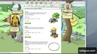 Travian (травіан) обзор онлайн ігри