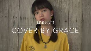 💕สวมเขา/COVER BY GRACE💕