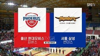 [KBL] 울산 현대모비스 vs 서울 삼성 H/L (10.13)