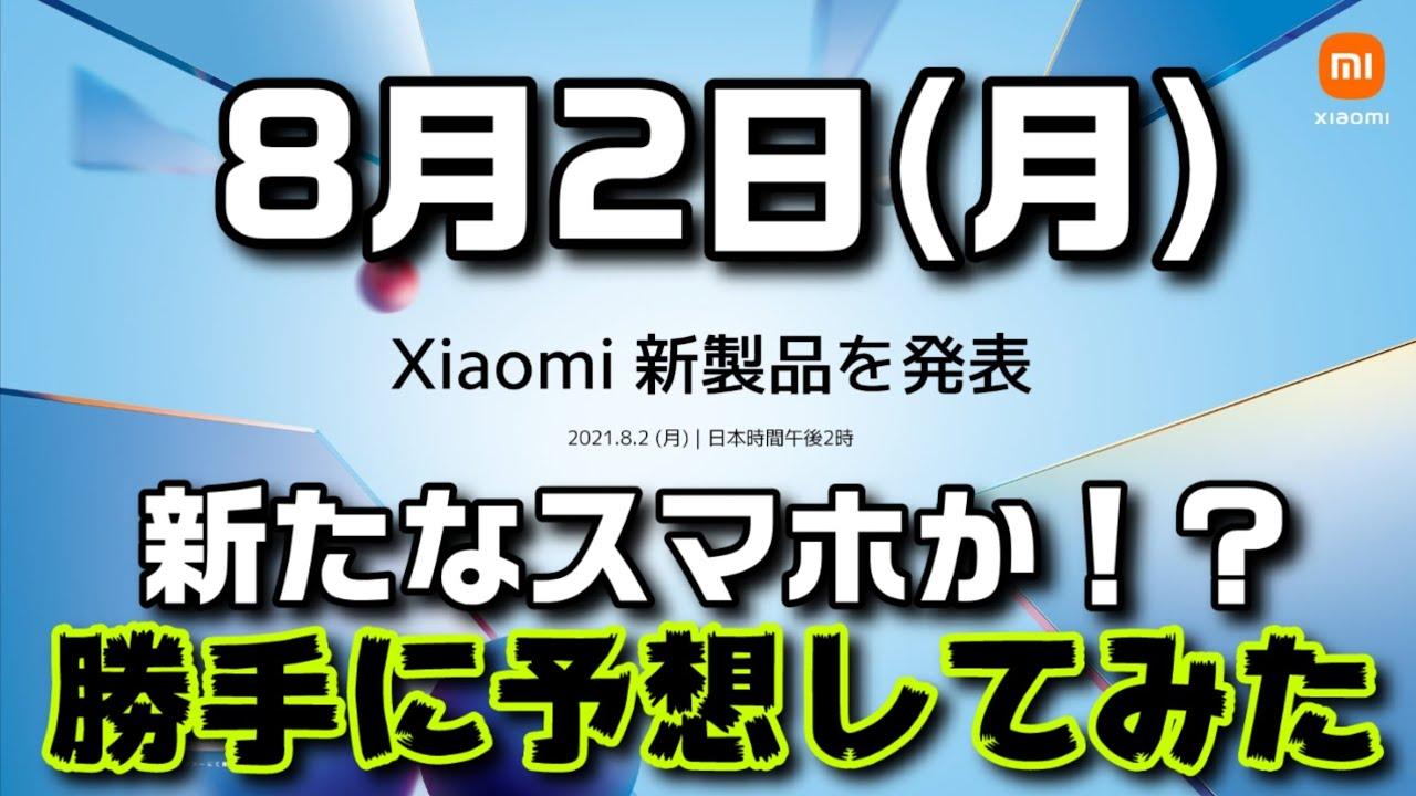 【速報】Xiaomi 8月2日に新製品発表!!新たなスマホの誕生か!?勝手に予想してみました!!ハズレたらごめんなさい