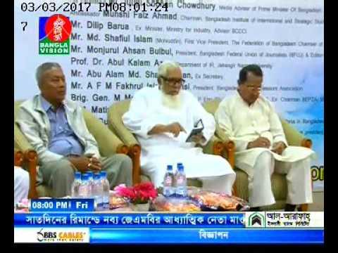 Bangla Vision TV | Bangladesh Infrastructure Innovation & Development Expo & Dialogue 2017