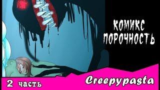 Порочность ~  комикс Creepypasta (2 часть)