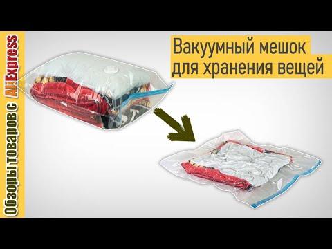 Вакуумные пакеты для хранения вещей 🩳🩱. Обзор и тест компрессионного мешка для упаковки одежды